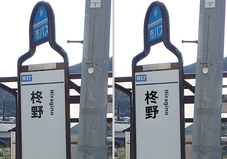 柊野バス停