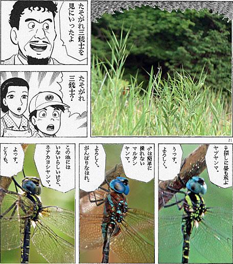 """たそがれ三銃士"""" title="""