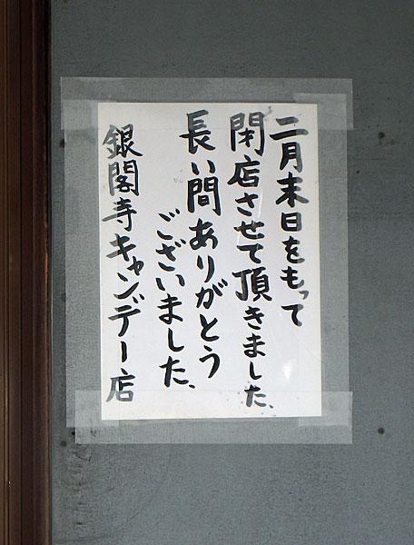 銀閣寺キャンディー店