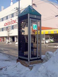 階段付き電話ボックス