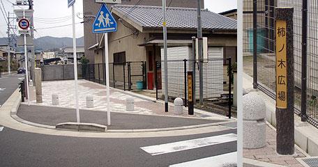 柿ノ木広場