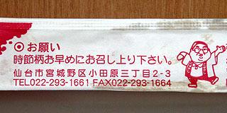 駅弁の箸袋