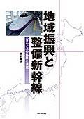 地域振興と整備新幹線—「はやて」の軌跡と課題