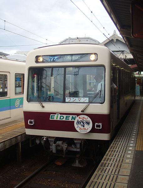 叡電724